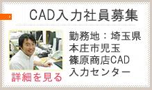 CAD入力社員募集