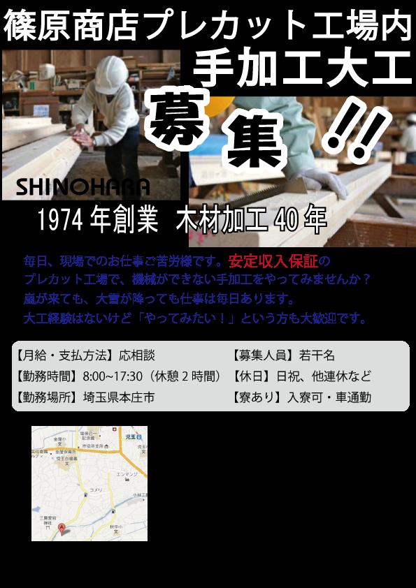 job_daiku