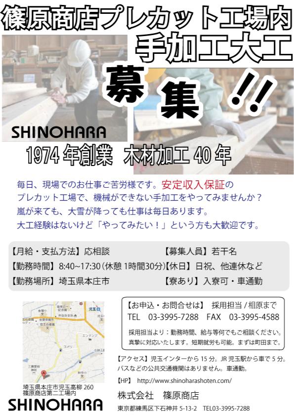 job_daiku2